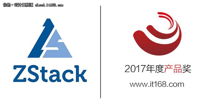 2017年度年度产品奖:ZStack无缝混合云