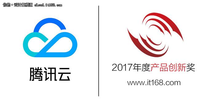 2017年度产品创新奖:腾讯云TStack