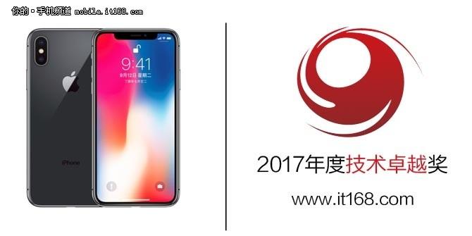 颁奖:iPhoneX