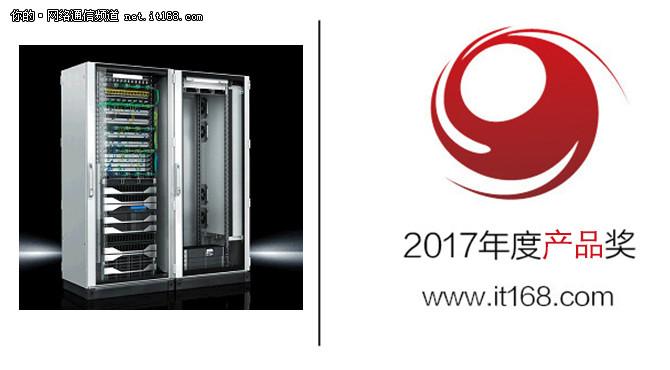 2017年度产品奖:威图 数据中心配电列头柜