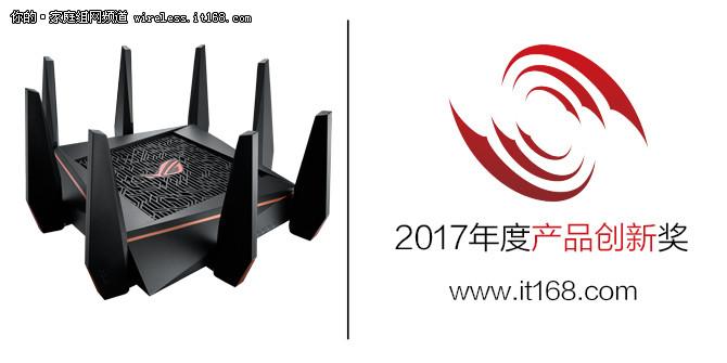 2017年度 产品创新奖:华硕ROG GT-AC5300