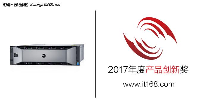 产品创新奖:Dell Storage SC5020存储阵列