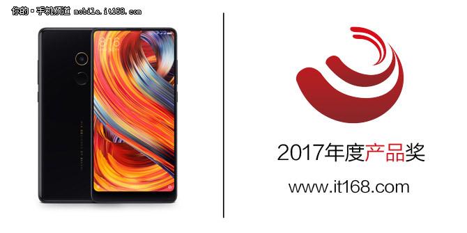 年度产品奖:小米MIX 2