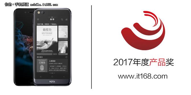 年度产品:YOTA3