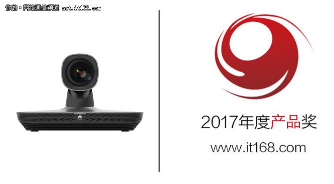 2017年度产品奖:华为TE20一体化会议终端
