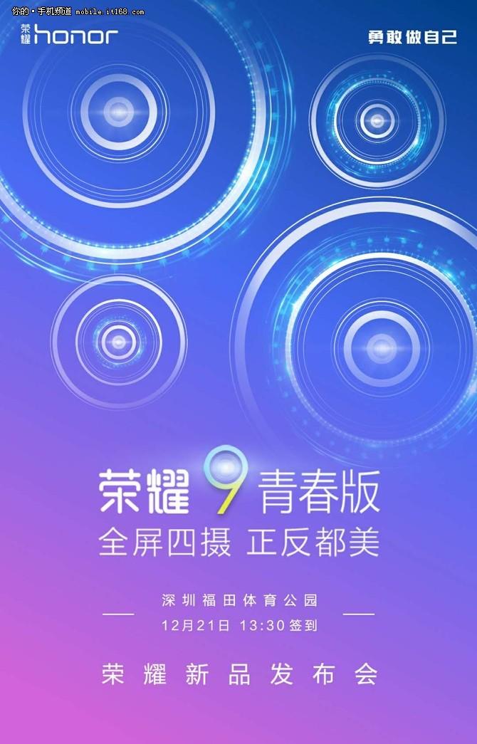 2017年压轴大戏 荣耀9青春即将发布