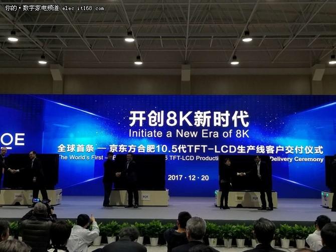 BOE(京东方)全球首条10.5代线投产