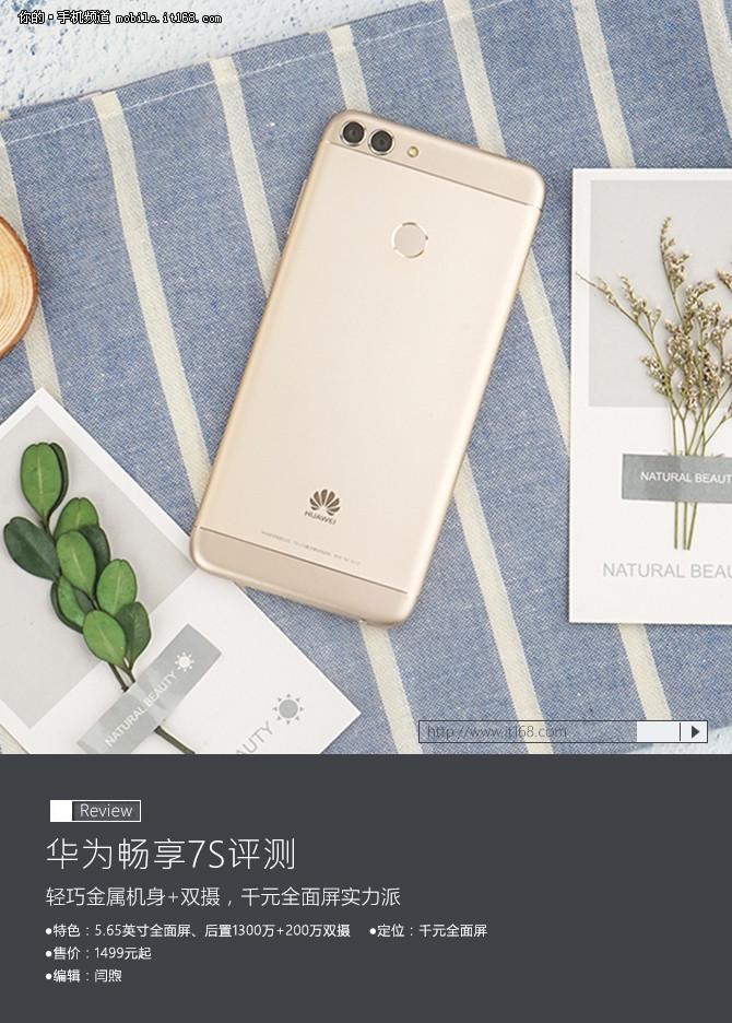 华为畅享7S评测