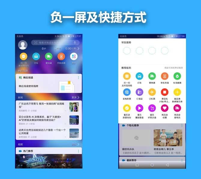 荣耀9青春版评测:EMUI 8.0