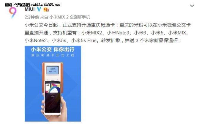 MIUI小米公交上线重庆 已支持61个城市地区