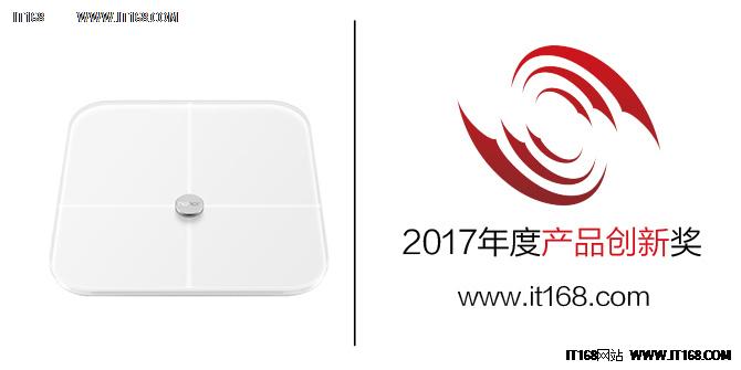 2017年度IT168产品创新奖:荣耀体脂秤