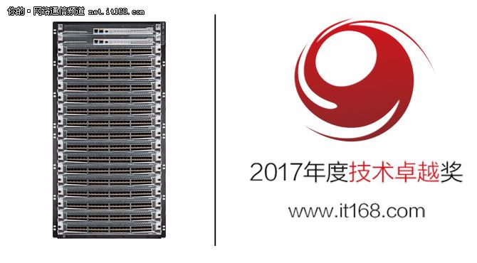 2017年度技术卓越奖:S12500X-AF系列交换机
