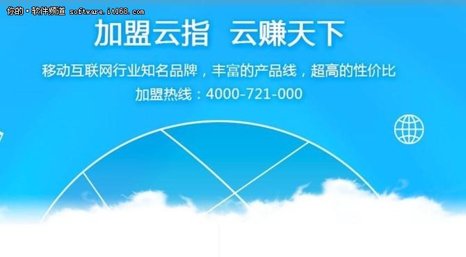 云指为每一个代理打造专属的小程序销售平台
