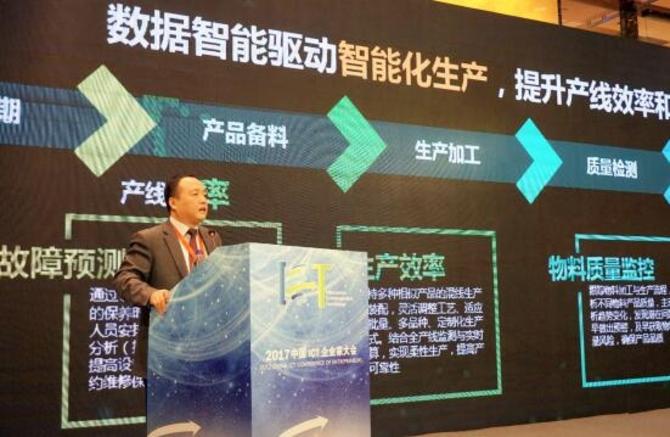 工业4.0--联想与ICT企业家共话智能转型升级与创新