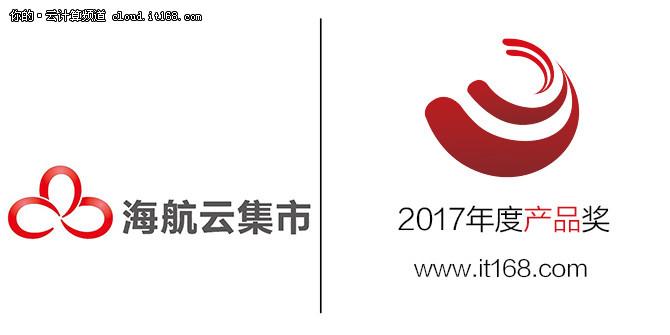 2017年度年度产品奖:HNA Marketplace v1.0