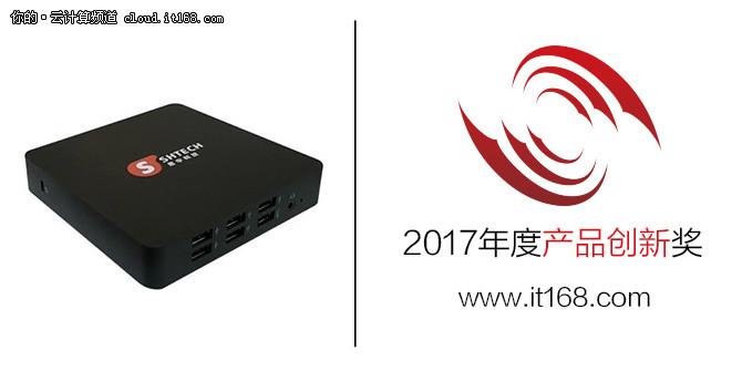 2017年度产品创新奖:思华科技xView桌面云