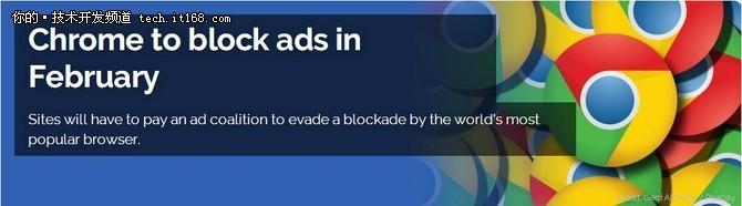 谷歌浏览器2月份正式屏蔽广告!IE准备
