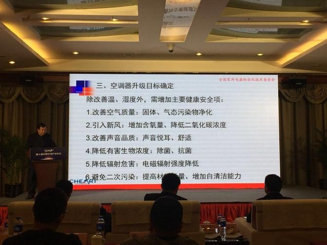 中国空调产业年会 健康成用户最大诉求