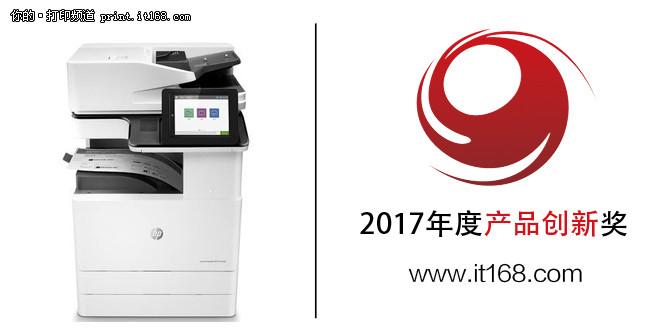 2017年度年度创新奖:惠普AMP 120125音响打印机