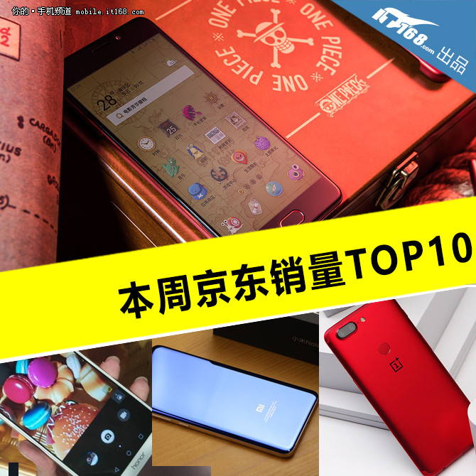消费者更看重性价比 京东手机销量TOP10