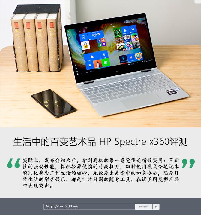生活中的百变艺术品 HP Spectre x360评测