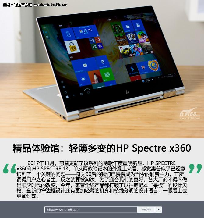 精品体验馆:轻薄多变HP Spectre x360