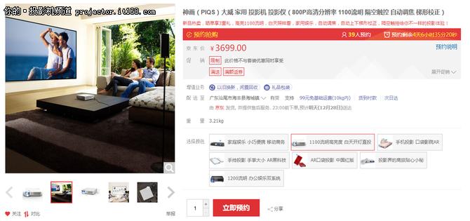 用户直接享受正版资源 神画大威3699元