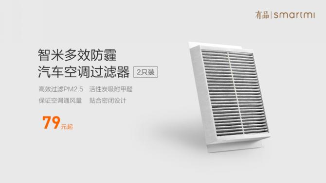 两只79元起 智米防霾汽车空调过滤器上市