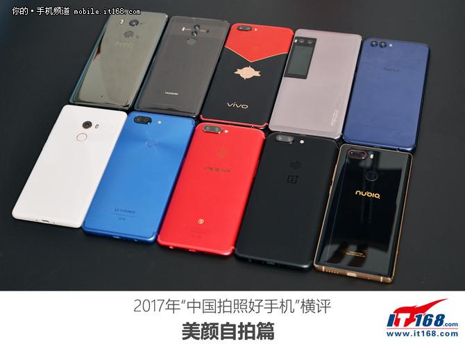 2017年中国拍照好手机横评:美颜自拍篇