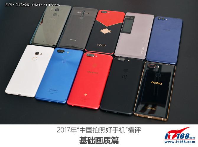 2017年中国拍照好手机横评:基础画质篇