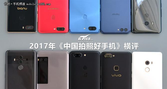 2017年《中国拍照好手机》横评:汇总篇
