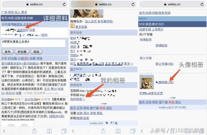 图解教程 教你简单几步删除微博头像相册