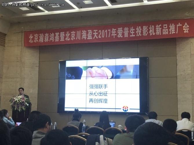 爱普生2017年投影机新品推广会在京召开