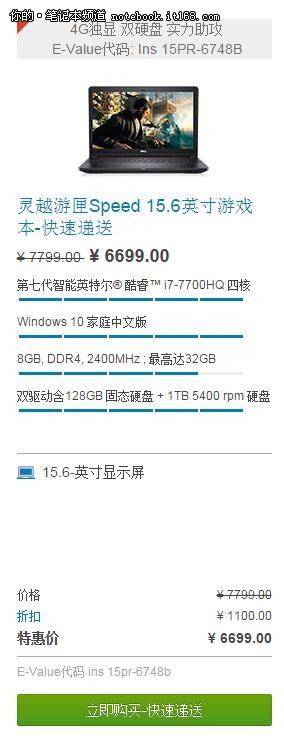 最高直降2400 买这些戴尔笔记本最超值