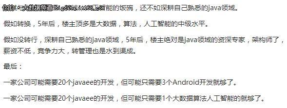 作为Java工程师,AI时代感到深深焦虑!
