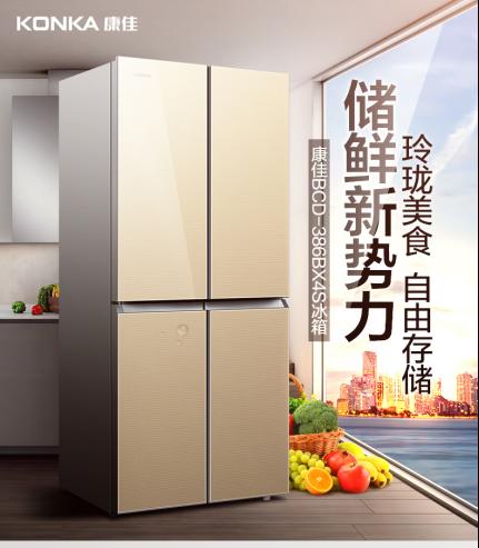 辞旧迎新,康佳冰箱用高品质和优质服务回馈用户