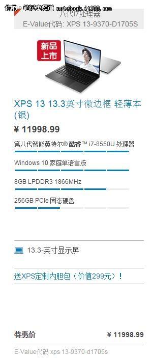 戴尔XPS新品上市特惠 出世之白重塑经典