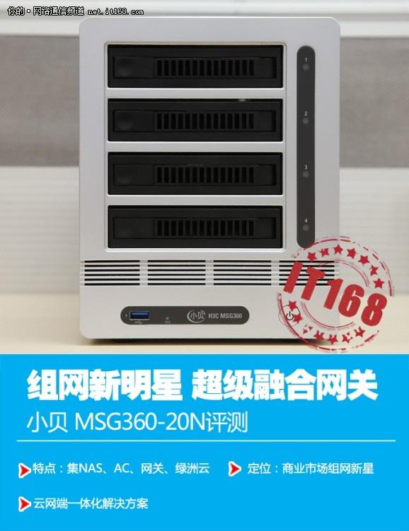 超级多融合网关MSG360-20N评测