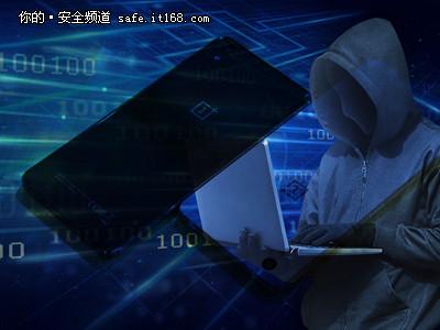 挪威290万公民数据或遭黑客窃取