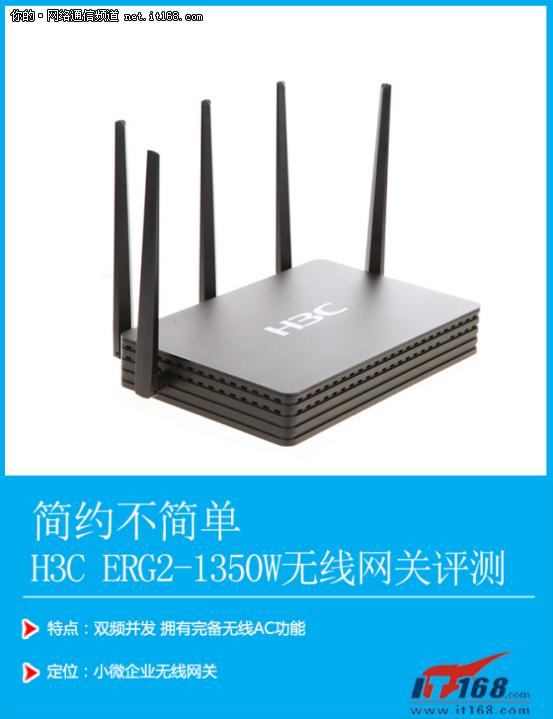 简约不简单 ERG2-1350W无线网关评测