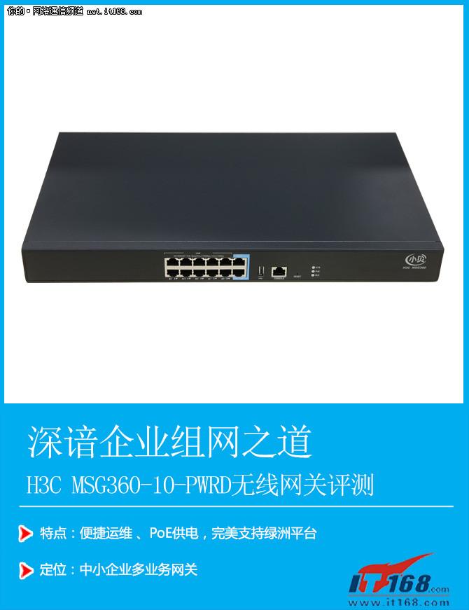 深谙企业组网之道 MSG360-10-PWR评测