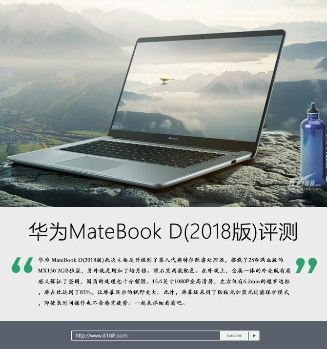 华为MateBook D(2018版)外观设计