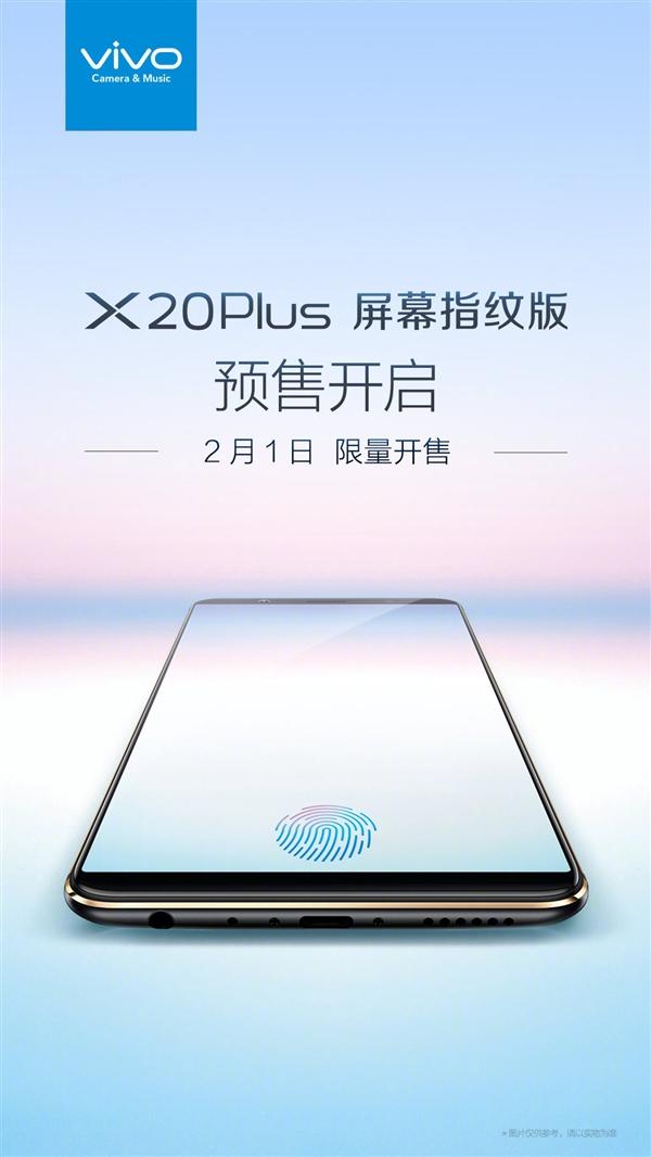 vivo X20 Plus屏幕指纹版开启预售:3598元