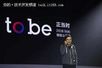 微信之父张小龙:企业微信将与微信消息打通