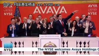 华丽转身 Avaya走出破产阴影纽交所成功上市