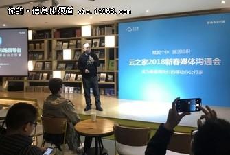 云之家宣布2017全年收款破亿 企业用户350万