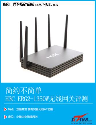 简约不简单 H3C ERG2-1350W无线网关澳门金沙在线娱乐