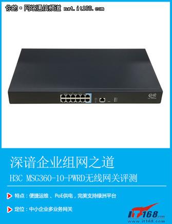 深谙企业组网之道 H3C MSG360-10-PWR评测