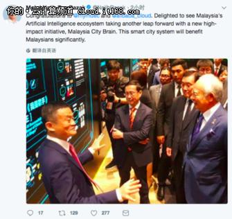 阿里云ET大脑接入吉隆坡,马来西亚总理点赞