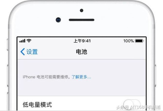 若你的iPhone需更换电池 将弹出以下提示